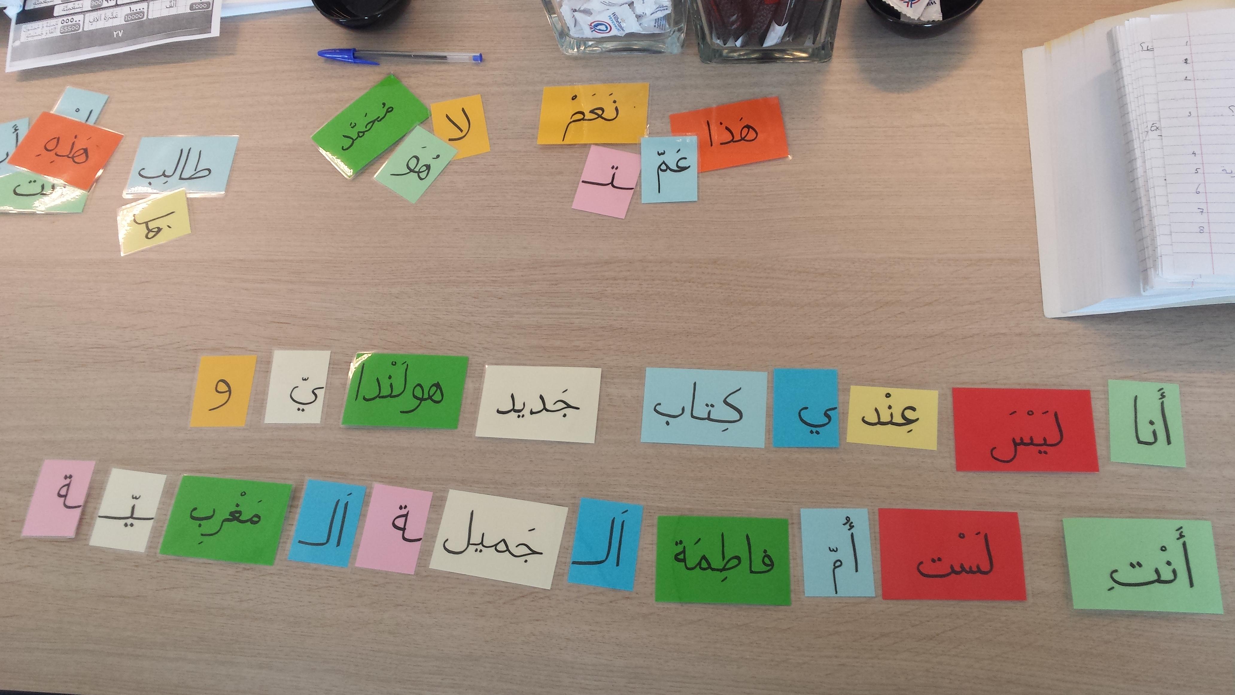 Arabische woordenspel