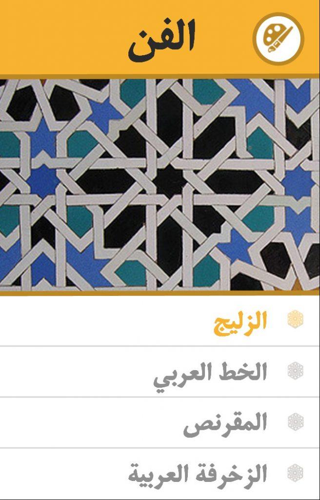 Arabisch Kwartet